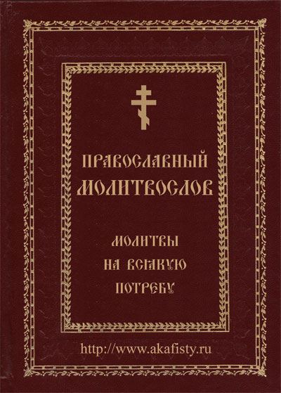 Молитвослов На Русском Языке Скачать Бесплатно - фото 7